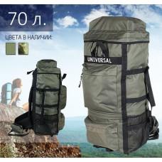 Рюкзак туристический Турист 70л
